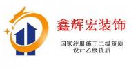 福建鑫辉宏装饰工程有限公司厦门分公司