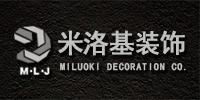 米洛基装饰设计工程有限公司
