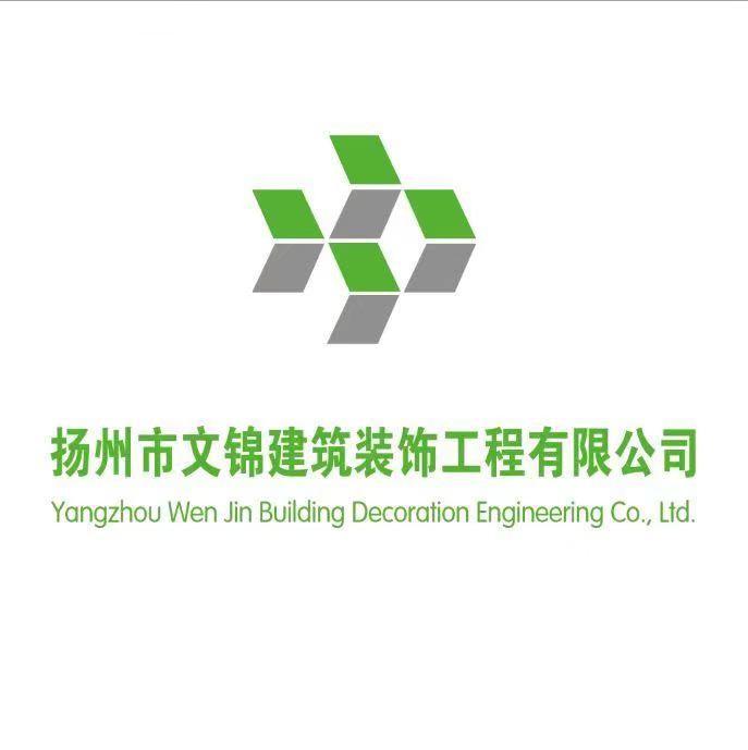 扬州文锦建筑装饰工程有限公司