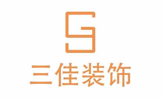 芜湖市三佳工程装饰有限公司