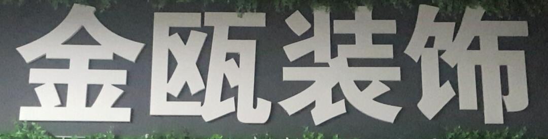 三台县潼川镇金瓯装饰服务布