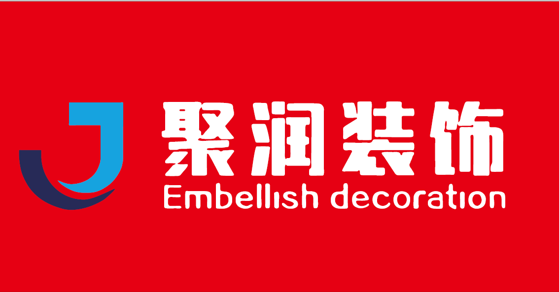 平湖市聚润装饰设计工程有限公司