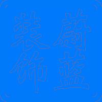 聊城蔚蓝装饰工程有限公司