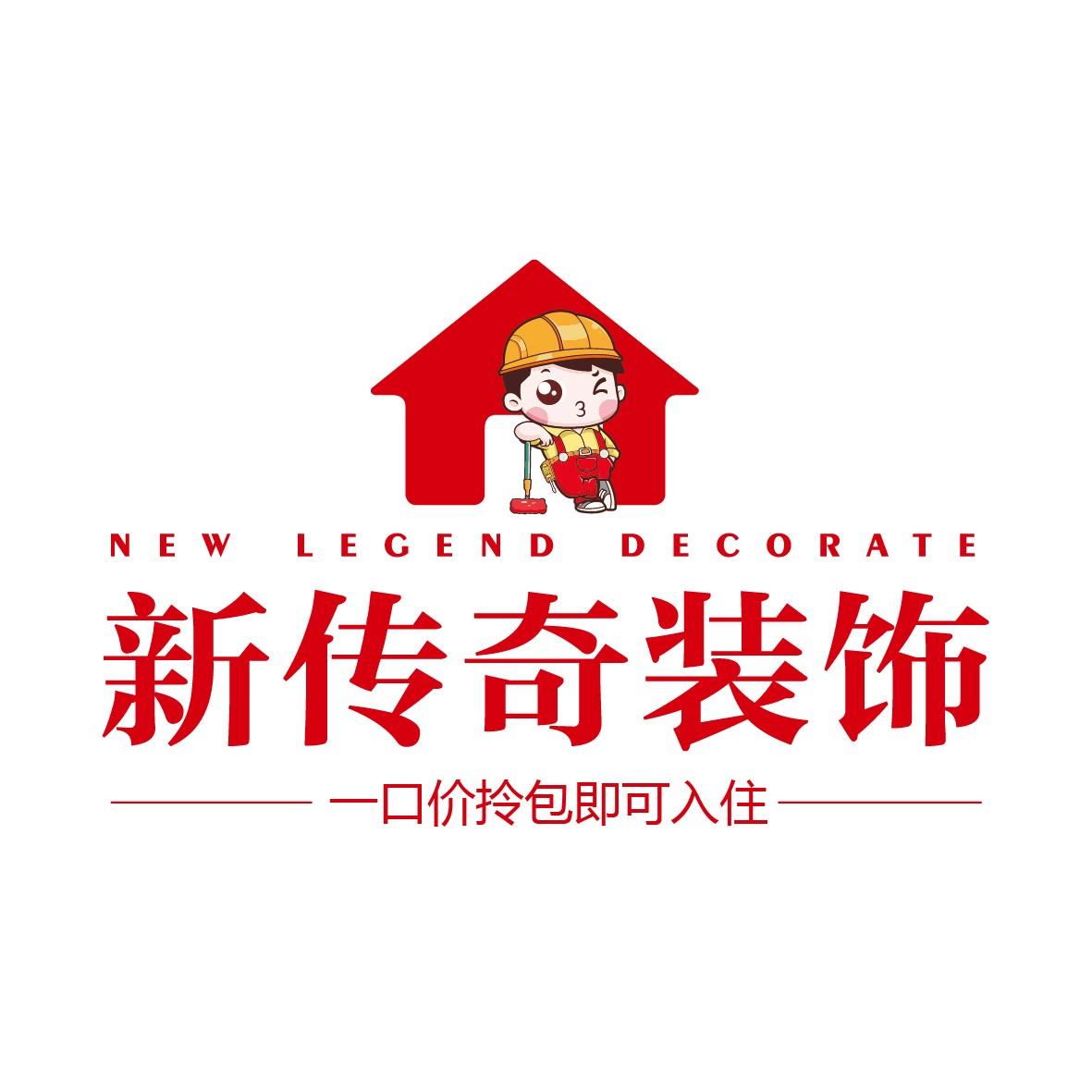 江西新传奇装饰工程有限公司莲塘分公司