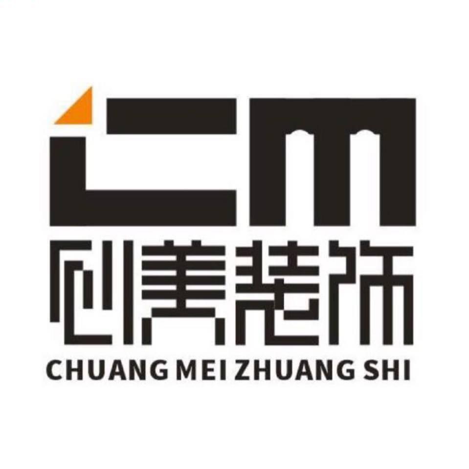 徐州创美装饰工程有限公司