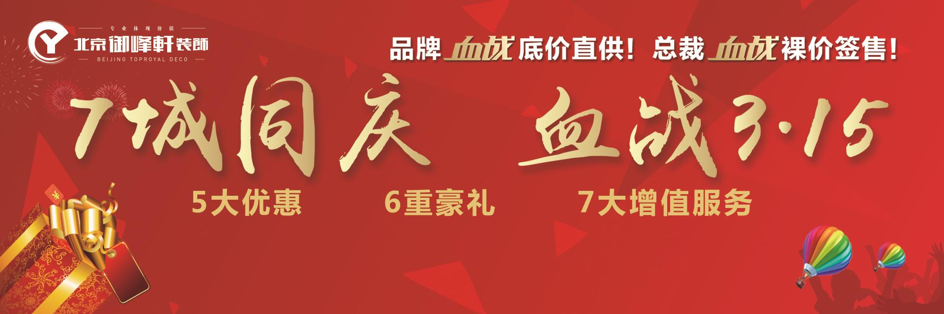 北京御峰轩装饰有限公司张家口分公司