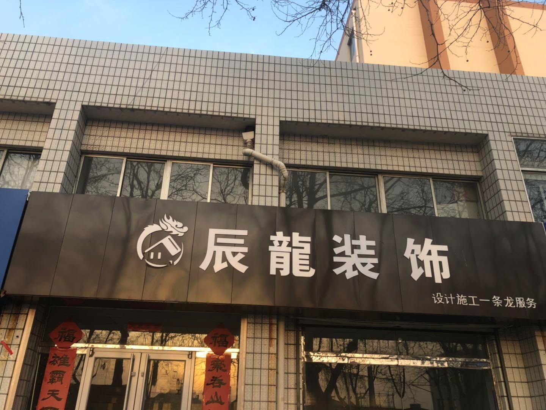 荣成市辰龙装饰工程有限公司