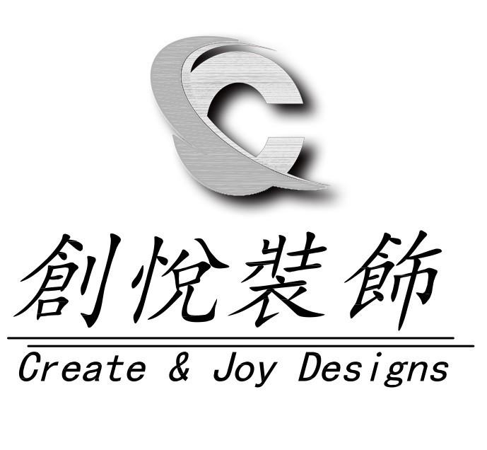 珠海市创悦设计工程有限公司