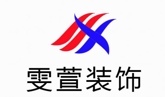 雯轩装饰服务中心